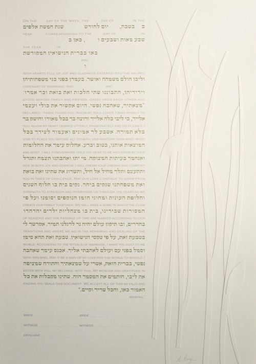 Same-sex wedding ketubah for two brides